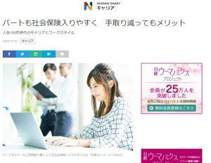 11月16日付「NIKKEI  STYLE」に佐佐木由美子の記事が掲載されました