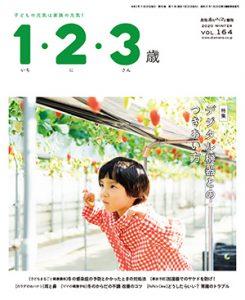 「1・2・3歳」2020年冬号に佐佐木由美子の記事が掲載されました