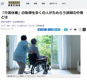 12月29日付「ダイヤモンド・オンライン」に佐佐木由美子の記事が掲載されました