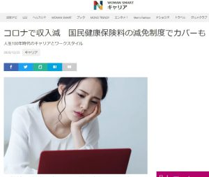 12月23日付「NIKKEI  STYLE」に佐佐木由美子の記事が掲載されました