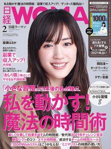 「日経WOMAN2月号」に佐佐木由美子の取材協力記事が掲載されました