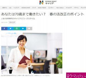 1月18日付「NIKKEI  STYLE」に佐佐木由美子の記事が掲載されました