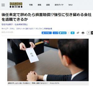 2月9日付「ダイヤモンド・オンライン」に佐佐木由美子の記事が掲載されました