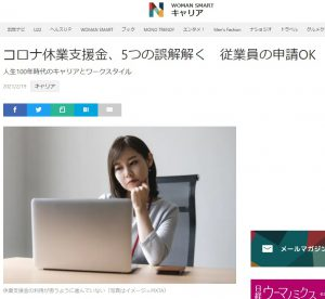 2月19日付「NIKKEI  STYLE」に佐佐木由美子の記事が掲載されました