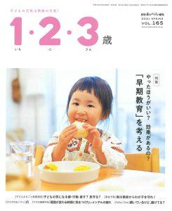 「1・2・3歳」2021年春号に佐佐木由美子の記事が掲載されました