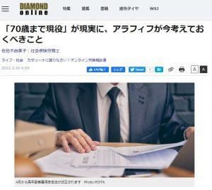 3月30日付「ダイヤモンド・オンライン」に佐佐木由美子の記事が掲載されました