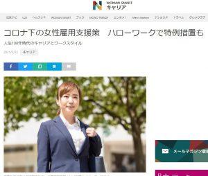 3月22日付「NIKKEI  STYLE」に佐佐木由美子の記事が掲載されました