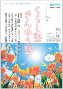 広報誌「くらし塾 きんゆう塾」に佐佐木由美子の監修記事が掲載されました