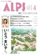 情報誌「ALPS」に佐佐木由美子の記事が掲載されました