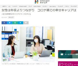 4月26日付「NIKKEI  STYLE」に佐佐木由美子の記事が掲載されました