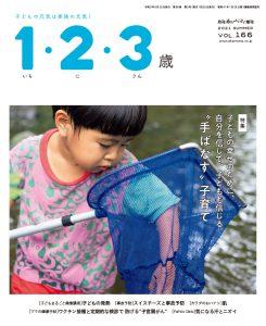 「1・2・3歳」2021年夏号に佐佐木由美子の記事が掲載されました
