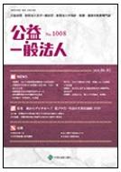2021年6月1日号「公益・一般法人」に佐佐木由美子の記事が掲載されました