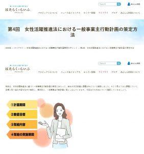 「はたらく×らいふプロジェクト」に佐佐木由美子の記事が掲載されました