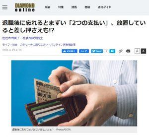 6月23日付「ダイヤモンド・オンライン」に佐佐木由美子の記事が掲載されました