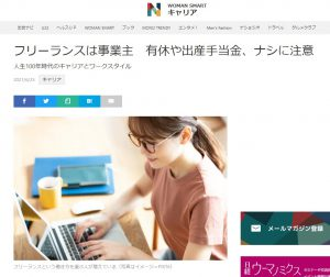 6月25日付「NIKKEI STYLE」に佐佐木由美子の記事が掲載されました