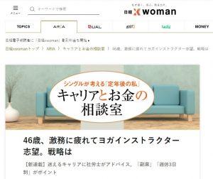 7月28日付「日経xwoman ARIA」に佐佐木由美子の記事が掲載されました
