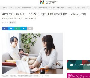 7月30日付「NIKKEI STYLE」に佐佐木由美子の記事が掲載されました