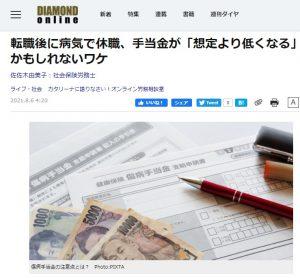 8月6日付「ダイヤモンド・オンライン」に佐佐木由美子の記事が掲載されました