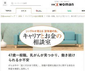 8月24日付「日経xwoman ARIA」に佐佐木由美子の記事が掲載されました