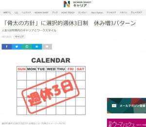 8月25日付「NIKKEI STYLE」に佐佐木由美子の記事が掲載されました