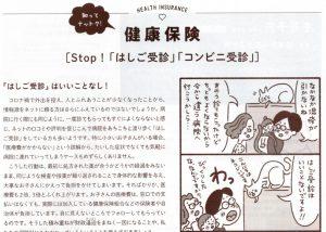 「1・2・3歳」2021年秋号に佐佐木由美子の記事が掲載されました