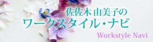 日経WOMAN別冊「仕事が楽しい!100人のヒミツ」に掲載されました