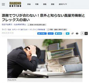 9月30日付「ダイヤモンド・オンライン」に佐佐木由美子の記事が掲載されました