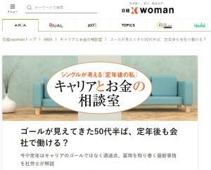 9月24日付「日経xwoman ARIA」に佐佐木由美子の記事が掲載されました