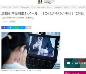 10月25日付「NIKKEI STYLE」に佐佐木由美子の記事が掲載されました